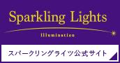 スパークリングライツ株式会社 公式サイト